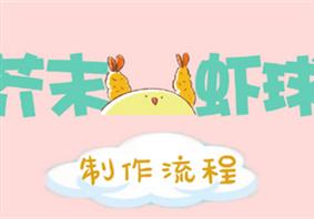 中餐厅黄晓明芥末虾球怎么做