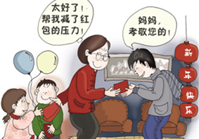 过年要给父母红包吗 过年给父母多少钱合适