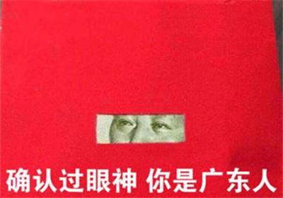 确认过眼神你是广东人是什么梗