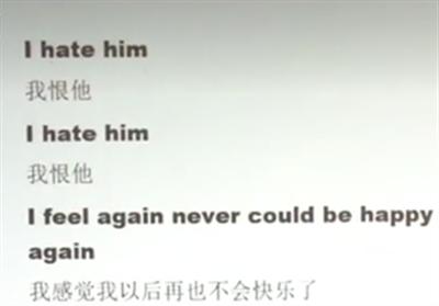 I hate him I hate him台词出自哪里