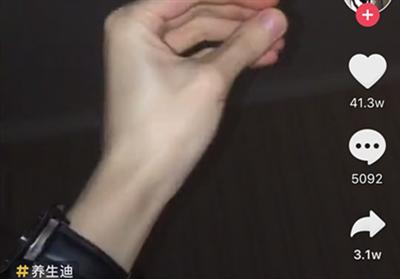 抖音养生迪手指教程 养生迪怎么拍