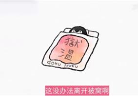 真的不想从被窝里出来日语歌歌词视频